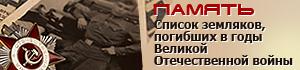 Память (список земляков, погибших в годы Великой Отечественной войны