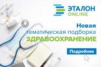 Свободный доступ к новому тематическому банку данных «Здравоохранение»