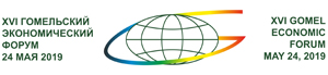 XVI Гомельский экономический форум  24 мая 2019