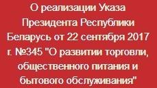 Указ 345