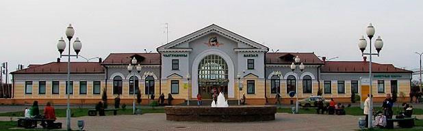 Чыгуначны вакзал