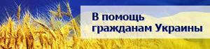 У дапамогу грамадзянам Украіны