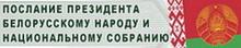 Послание Президента белорусскому народу и Национальному собрания