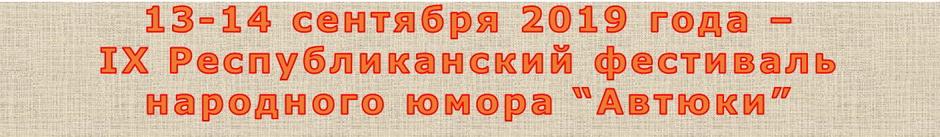"""Республиканский фестиваль народного юмора """"Автюки"""""""